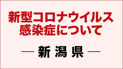 感染 新潟 県 コロナ